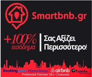 Smartbnb διαχείριση βραχυχρόνιας μίσθωσης