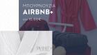 Airbnb_carousel_Bournouzia