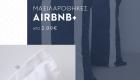 Airbnb_carousel_Maxilarothikes