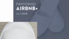 Airbnb_carousel_Pantofles