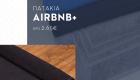 Airbnb_carousel_Patakia