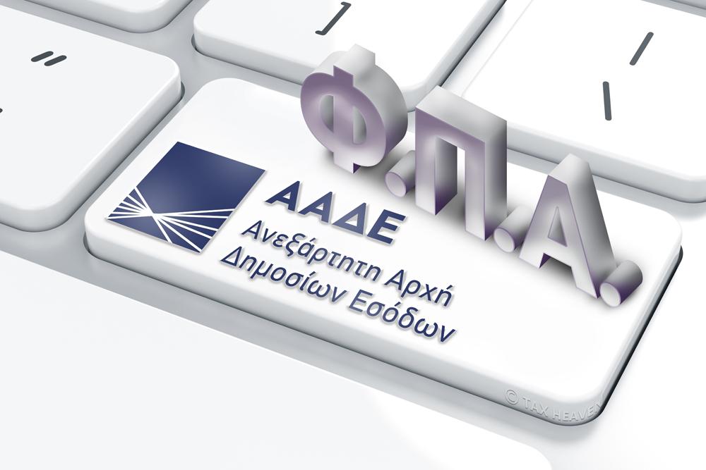 παράταση δηλώσεων φόρου από ΑΑΔΕ