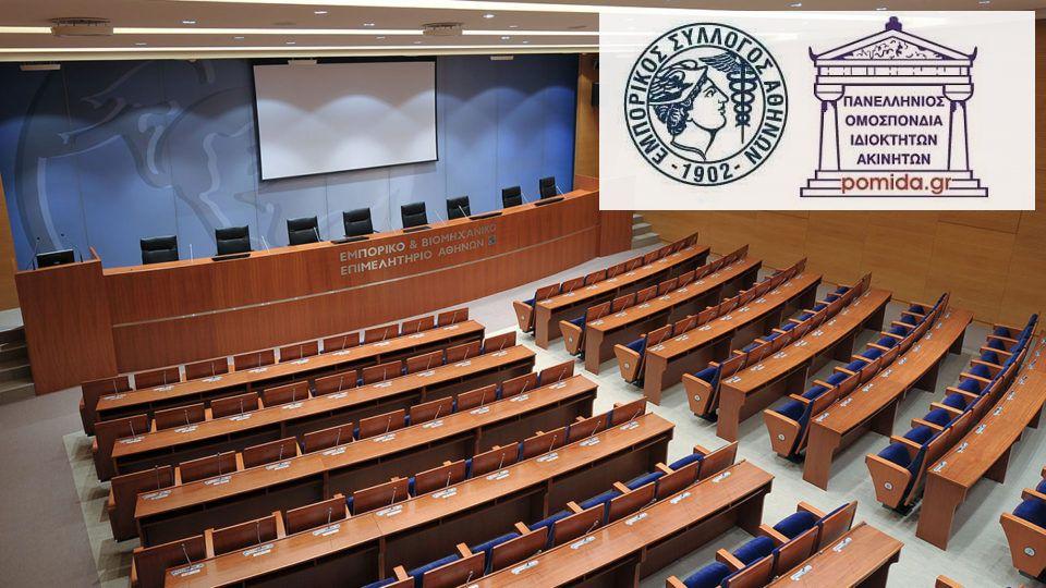 ημερίδα βραχυχρόνια μίσθωση Αθήνα ΕΣΑ - ΠΟΜΙΔΑ