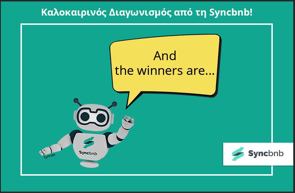 διαγωνισμός Syncbnb