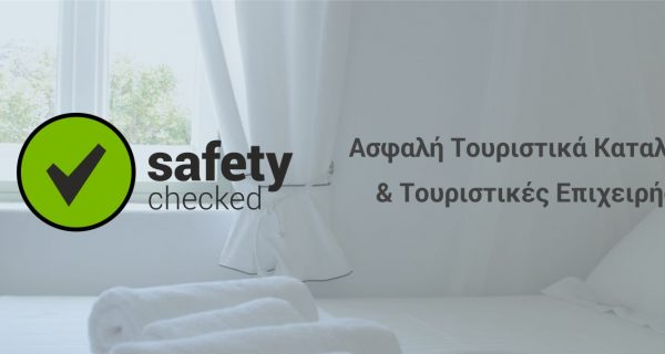safety checked