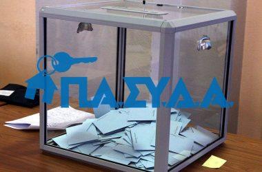 εκλογές ΠΑΣΥΔΑ