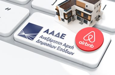 airbnb φόροι ΑΑΔΕ