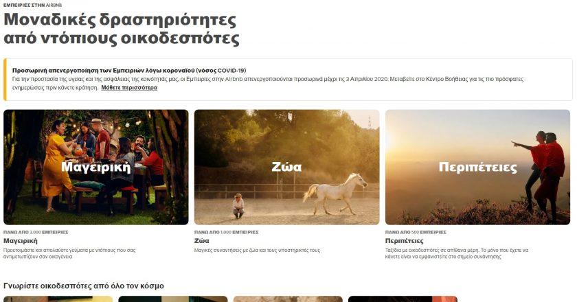 Airbnb «παγώνει» Experiences