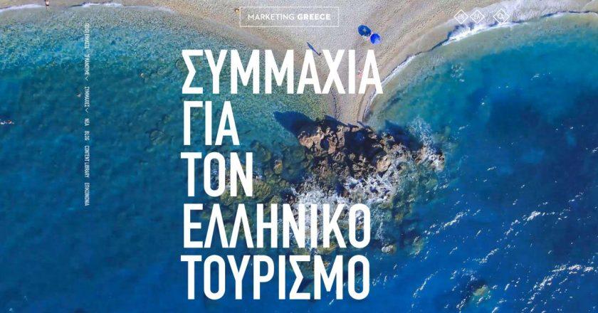 απευθείας ανάθεση Marketing Greece