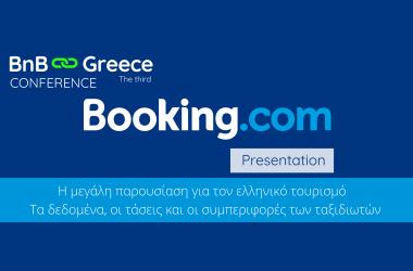Η Booking.com αποκλειστικά στο 3ο BnB Greece Conference