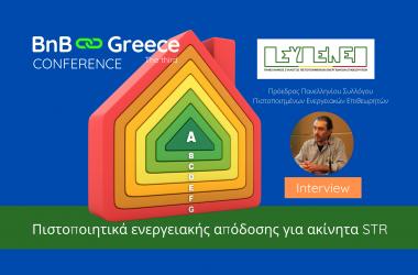 Πιστοποιητικό ενεργειακής απόδοσης. Συνέντευξη προέδρου