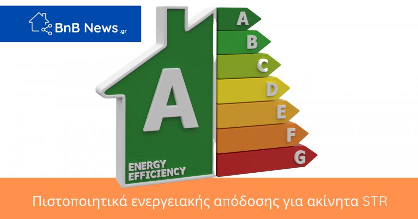 Πιστοποιητικό Ενεργειακής Απόδοσης βραχυχρόνια