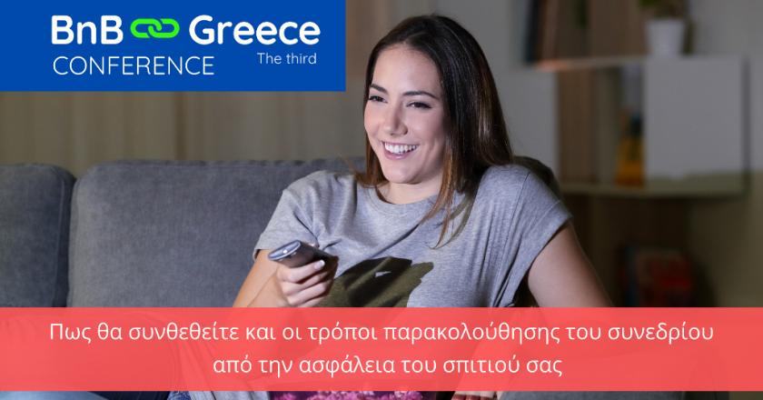 Πως θα παρακολουθήσετε το BnB Greece Conference