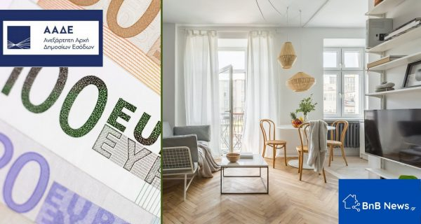 Έκπτωση ή απαλλαγή ενοικίων για property manages