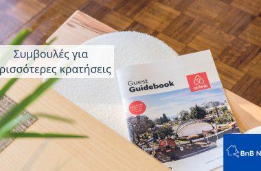 καταχώρηση Airbnb