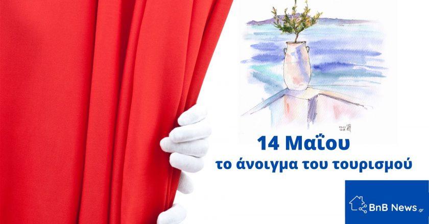 14 Μαΐου ανοίγει ο Ελληνικός τουρισμός