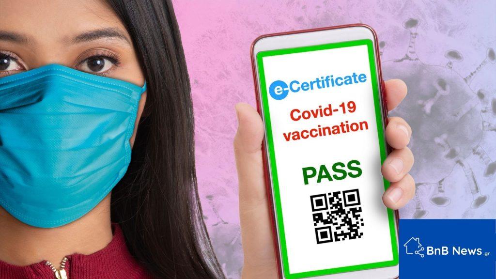 ψηφιακό διαβατήριο εμβολιασμού