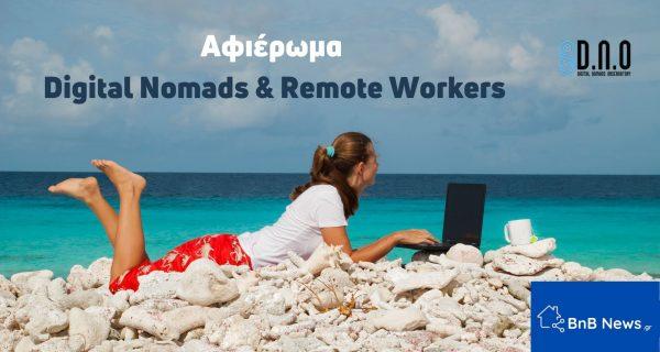 Παρατηρητήριο digital nomads