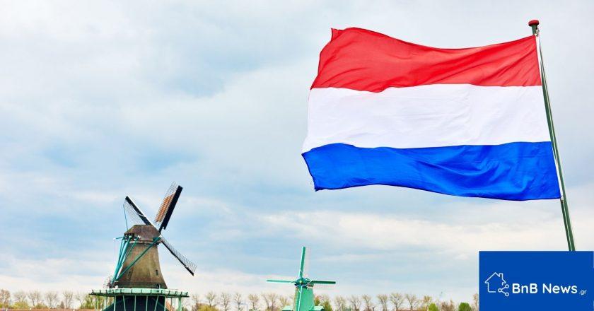 Ολλανδία νησιά