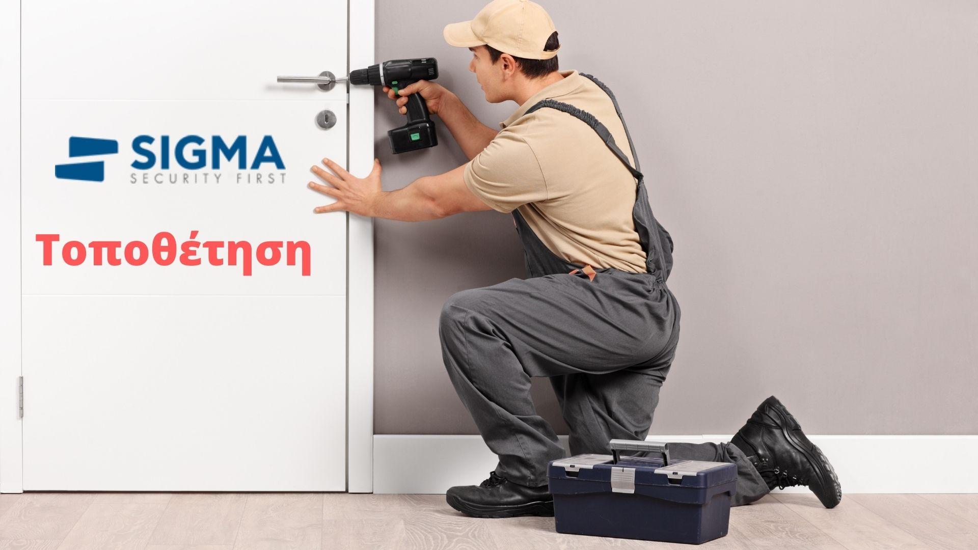 Sigma Security